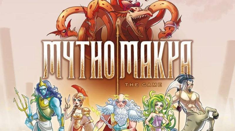 Mythomakya print and play meniac news